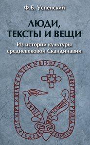 Люди, тексты и вещи. Из истории культуры средневековой Cкандинавии