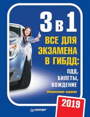 3 в 1. Все для экзамена в ГИБДД 2019: ПДД, Билеты, Вождение. Обновленное издание.