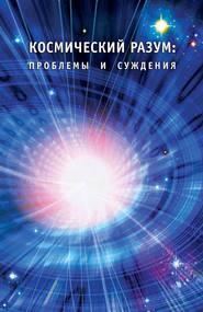 Космический Разум: проблемы и суждения.