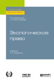 Экологическое право 7-е изд., пер. и доп. Учебник для бакалавриата и специалитета