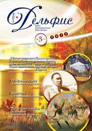 Журнал «Дельфис» №3 (71) 2012