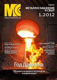 Металлоснабжение и сбыт №1\/2012