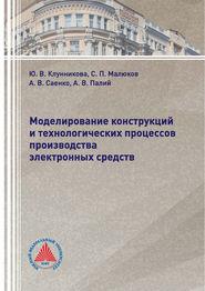 Моделирование конструкций и технологических процессов производства электронных средств