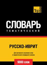 Русско-иврит тематический словарь. 9000 слов
