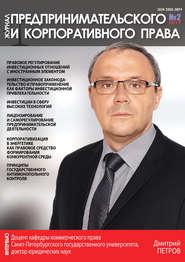 Журнал предпринимательского и корпоративного права № 2 (14) 2019