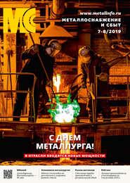 Металлоснабжение и сбыт №07-08\/2019