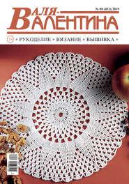 Валя-Валентина. Рукоделие, вязание, вышивка. №08\/2019