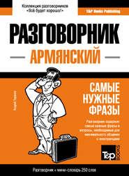 Армянский разговорник и мини-словарь