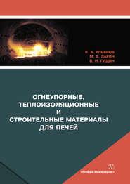 Огнеупорные, теплоизоляционные и строительные материалы для печей
