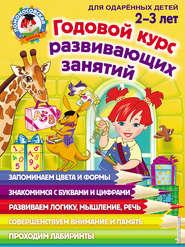 Годовой курс развивающих занятий для одарённых детей 2–3 лет