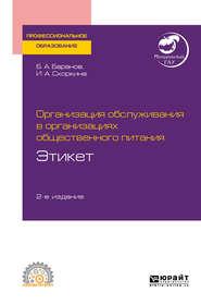 Организация обслуживания в организациях общественного питания. Этикет 2-е изд. Учебное пособие для СПО