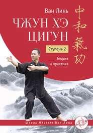 Чжун Хэ цигун. Ступень 2. Теория и практика