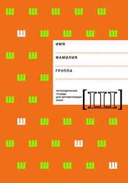 Логопедическая тетрадь для автоматизации звука Ш