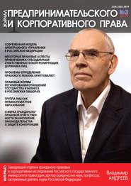 Журнал предпринимательского и корпоративного права № 3 (15) 2019