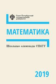 Школьные олимпиады СПбГУ 2019. Математика