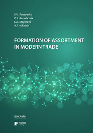 Formation of assortment in modern trade