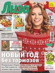 Журнал «Лиза» №50\/2019