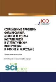 Современные проблемы формирования, анализа и аудита бухгалтерской и статистической информации в России и Казахстане