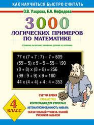 3000 логических примеров по математике. Сложение, вычитание, умножение и деление со скобками. 4 класс