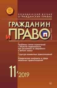 Гражданин и право №11\/2019