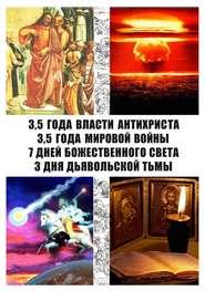 Семь «откровений» Иоанна Богослова. Современная трактовка