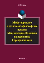 Мифотворчество и религиозно-философские искания Максимилиана Волошина на перепутьях Серебряного века