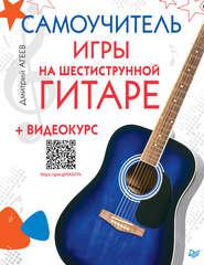 Самоучитель игры на шестиструнной гитаре (+ видеокурс)