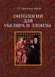 Онтология для Абеляра и Элоизы