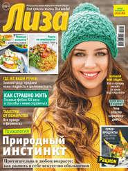 Журнал «Лиза» №05\/2020