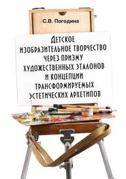 Детское изобразительное творчество через призму художественных эталонов и концепции трансформируемых эстетических архетипов