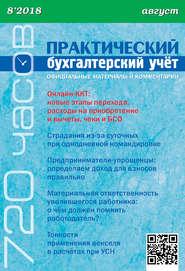 Практический бухгалтерский учёт. Официальные материалы и комментарии (720 часов) №8\/2018