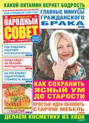 Народный совет №05\/2020