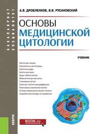 Основы медицинской цитологии