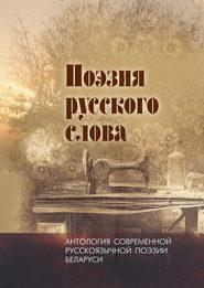 Поэзия русского слова. Антология современной русскоязычной поэзии Беларуси. Том 2