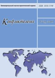 Конфликтология. Ежеквартальный научно-практический журнал. Том 14(3), 2019