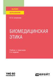 Биомедицинская этика 2-е изд., испр. и доп. Учебник и практикум для вузов