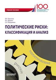 Политические риски: классификация и анализ