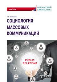 Социология массовых коммуникаций