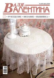 Валя-Валентина. Рукоделие, вязание, вышивка. №19\/2019