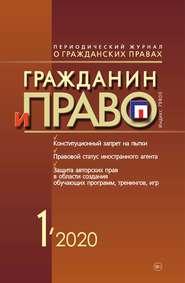 Гражданин и право №01\/2020