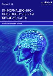 Информационно-психологическая безопасность