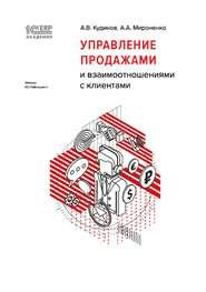 1С:Академия ERP. Управление продажами и взаимоотношениями с клиентами (+ epub)