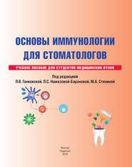 Основы иммунологии для стоматологов