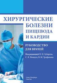Хирургические болезни пищевода и кардии