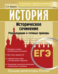 История. ЕГЭ. Историческое сочинение. Рекомендации и готовые примеры
