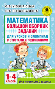 Математика. Большой сборник заданий для уроков и олимпиад с ответами и пояснениями. 1–4 классы