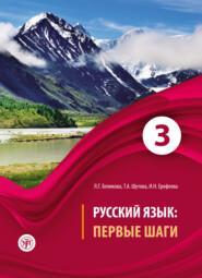 Русский язык. Первые шаги. Часть 3