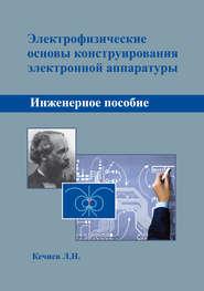 Электрофизические основы конструирования электронной аппаратуры