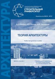 Теория архитектуры