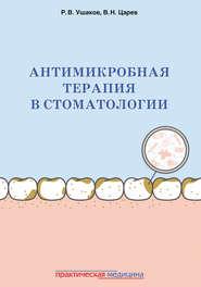 Антимикробная терапия в стоматологии. Принципы и алгоритмы